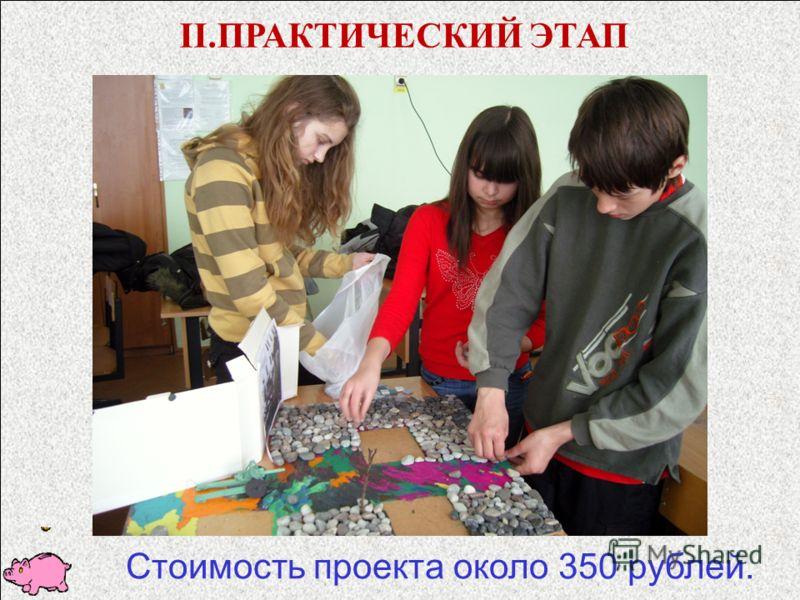 Стоимость проекта около 350 рублей.