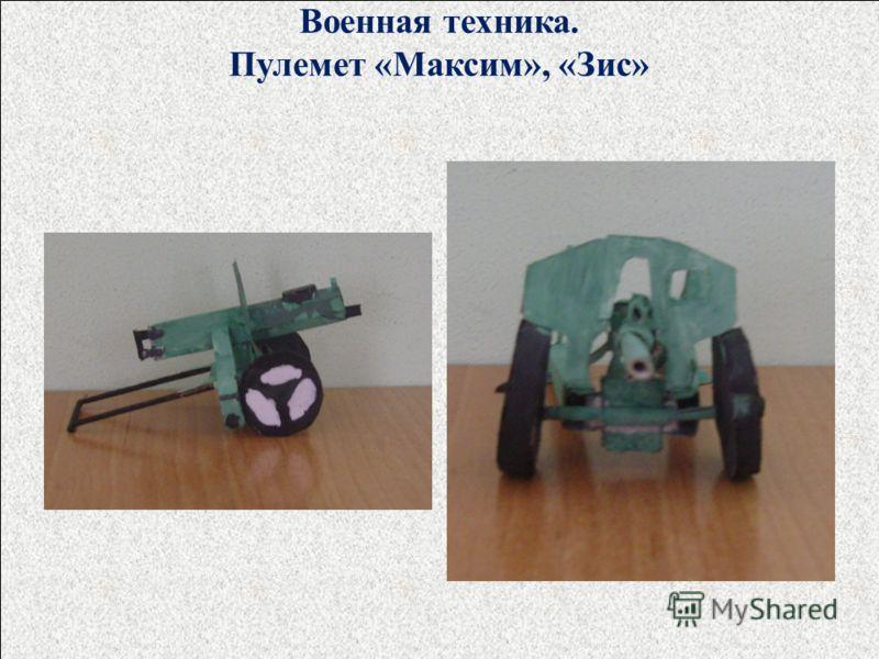 Военная техника. Пулемет «Максим», «Зис»