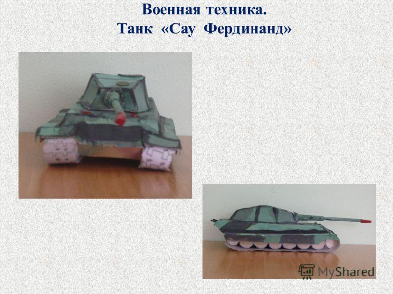 Военная техника. Танк «Сау Фердинанд»