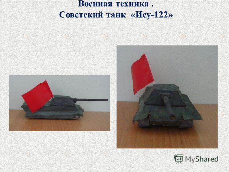 Военная техника. Советский танк «Ису-122»
