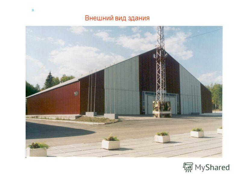 » Внешний вид здания