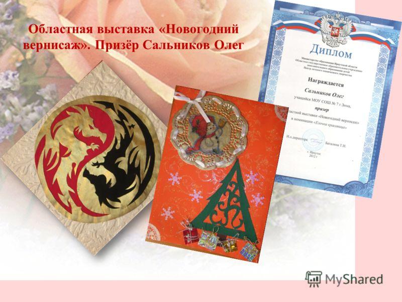 Областная выставка «Новогодний вернисаж». Призёр Сальников Олег