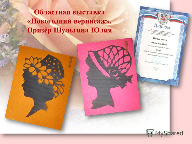 Областная выставка «Новогодний вернисаж». Призёр Шульгина Юлия