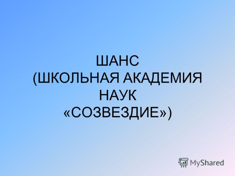 ШАНС (ШКОЛЬНАЯ АКАДЕМИЯ НАУК «СОЗВЕЗДИЕ»)