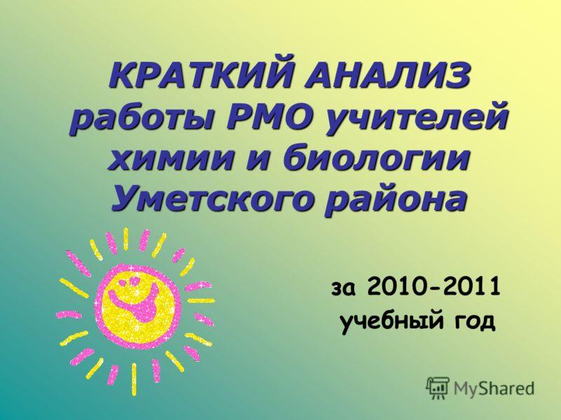 КРАТКИЙ АНАЛИЗ работы РМО учителей химии и биологии Уметского района за 2010-2011 учебный год