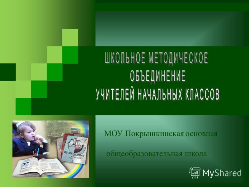 МОУ Покрышкинская основная общеобразовательная школа