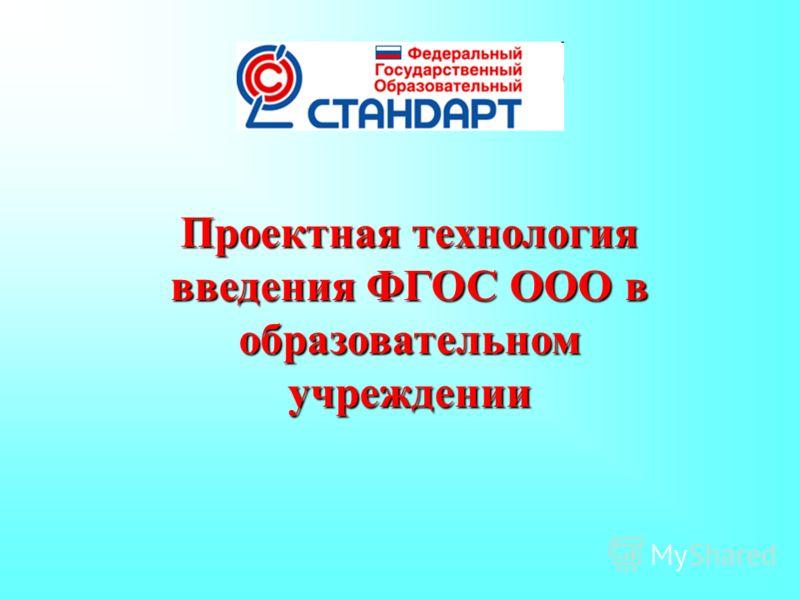 Проектная технология введения ФГОС ООО в образовательном учреждении