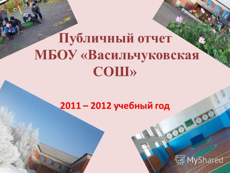 Публичный отчет МБОУ «Васильчуковская СОШ» 2011 – 2012 учебный год