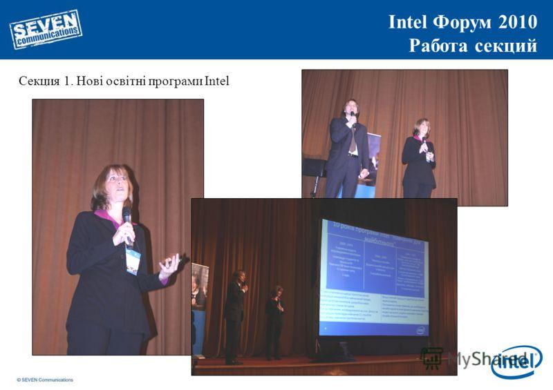 Intel Форум 2010 Работа секций Секция 1. Нові освітні програми Intel