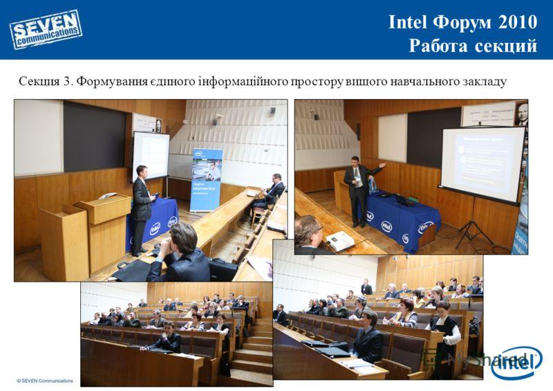 Intel Форум 2010 Работа секций Секция 3. Формування єдиного інформаційного простору вищого навчального закладу