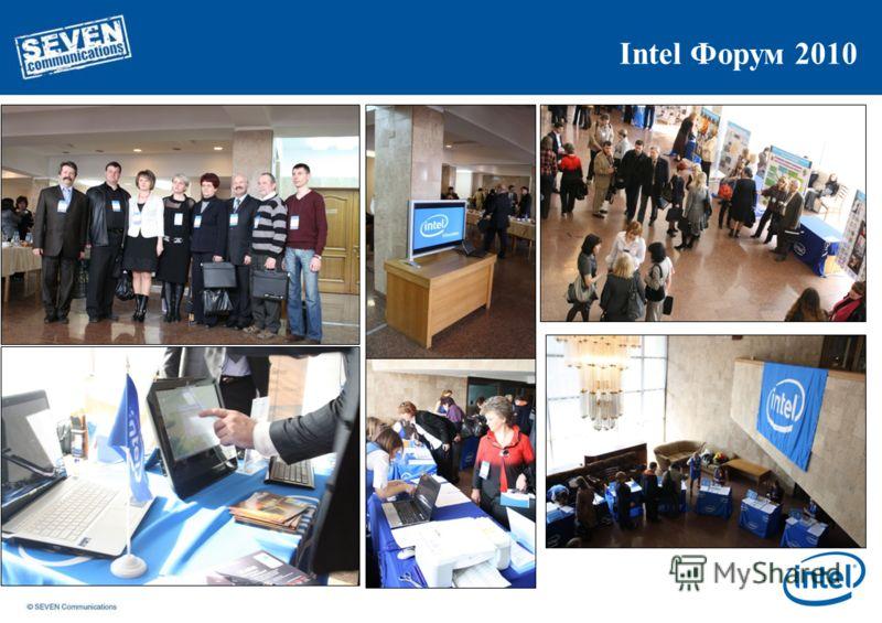 Intel Форум 2010