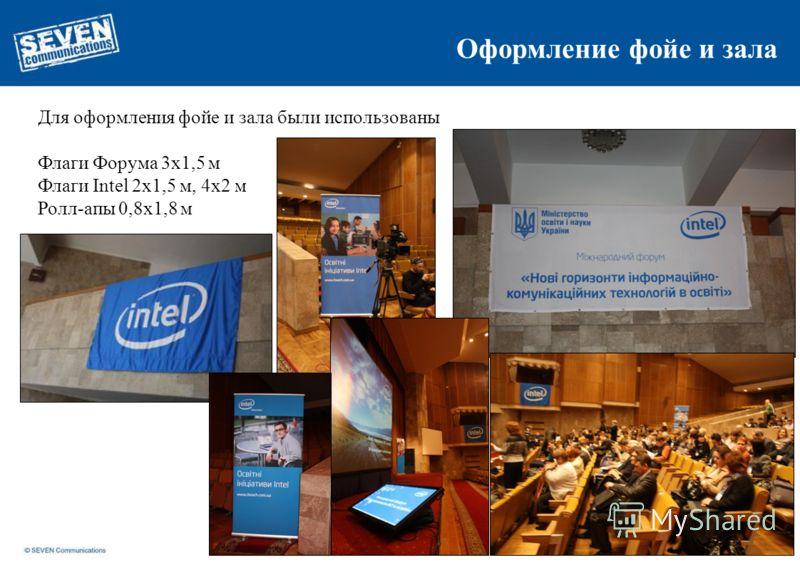 Оформление фойе и зала Для оформления фойе и зала были использованы Флаги Форума 3х1,5 м Флаги Intel 2х1,5 м, 4х2 м Ролл-апы 0,8х1,8 м