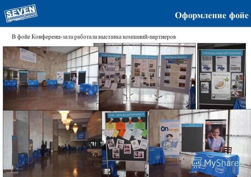 Оформление фойе В фойе Конференц-зала работала выставка компаний-партнеров