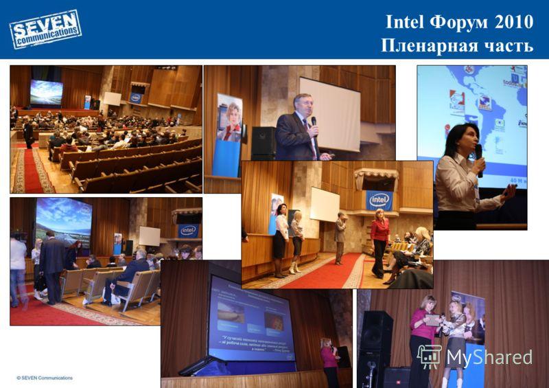 Intel Форум 2010 Пленарная часть