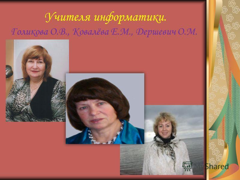 Учителя информатики. Голикова О.В., Ковалёва Е.М., Дершевич О.М.