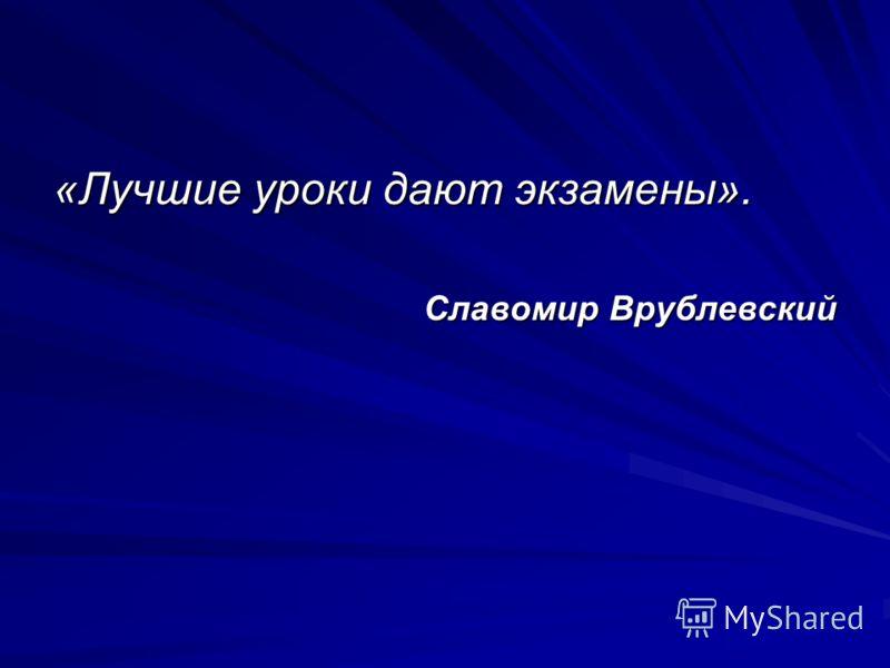 «Лучшие уроки дают экзамены». Славомир Врублевский