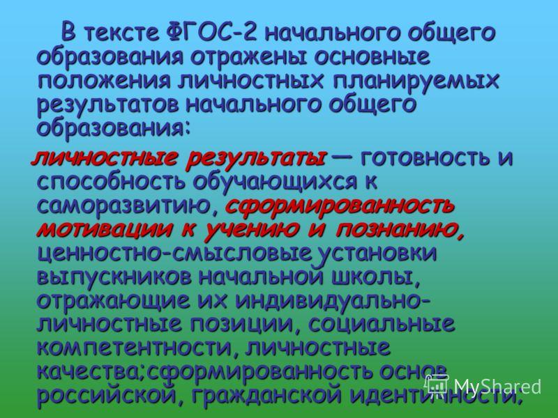 В тексте ФГОС-2 начального общего образования отражены основные положения личностных планируемых результатов начального общего образования: В тексте ФГОС-2 начального общего образования отражены основные положения личностных планируемых результатов н