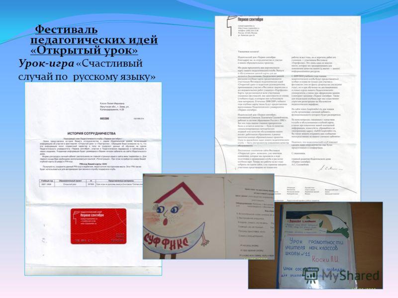 Фестиваль педагогических идей «Открытый урок» Урок-игра «Счастливый случай по русскому языку»
