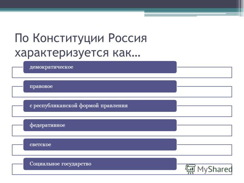 По Конституции Россия характеризуется как… демократическоеправовоес республиканской формой правления федеративноесветское Социальное государство