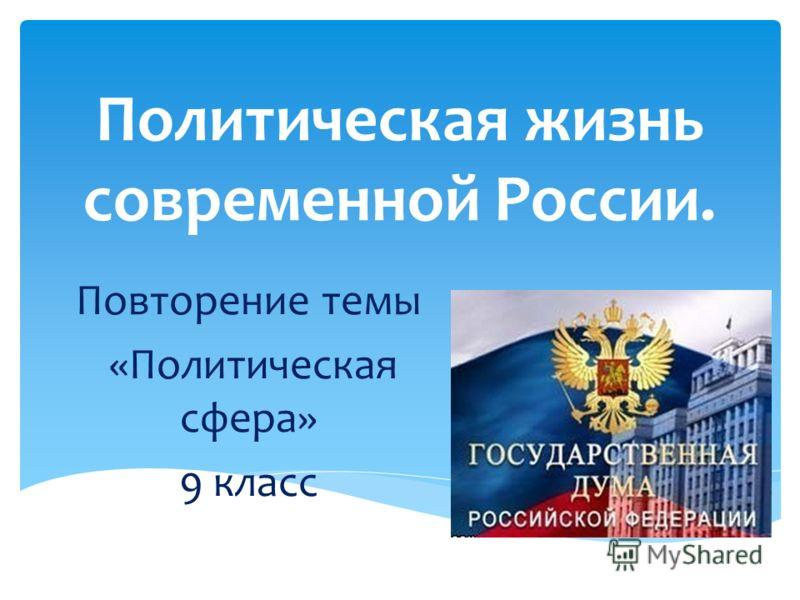Политическая жизнь современной России. Повторение темы «Политическая сфера» 9 класс