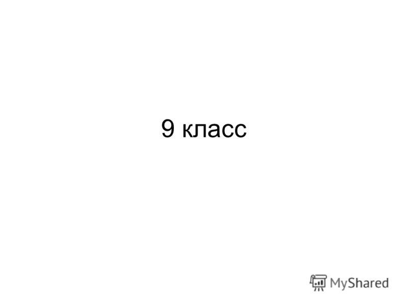 9 класс