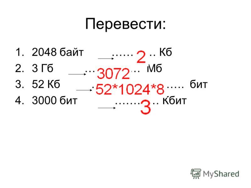 Перевести: 1.2048 байт ………… Кб 2.3 Гб …………… Мб 3.52 Кб ……………………. бит 4.3000 бит ………… Кбит
