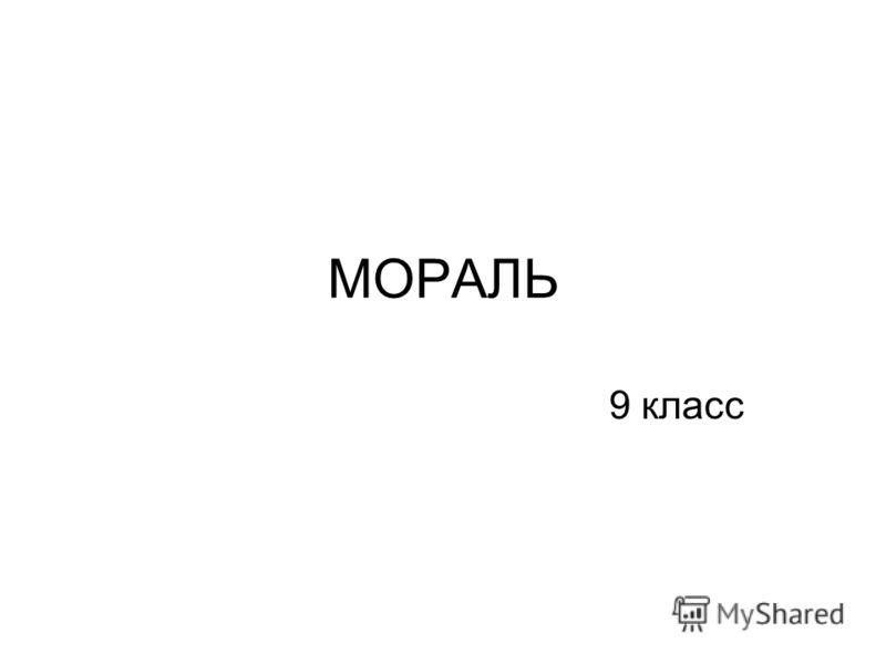 МОРАЛЬ 9 класс