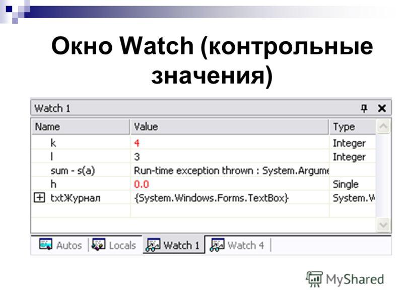 Окно Watch (контрольные значения)