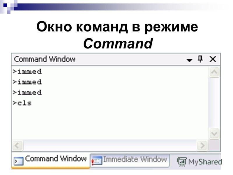 Окно команд в режиме Command