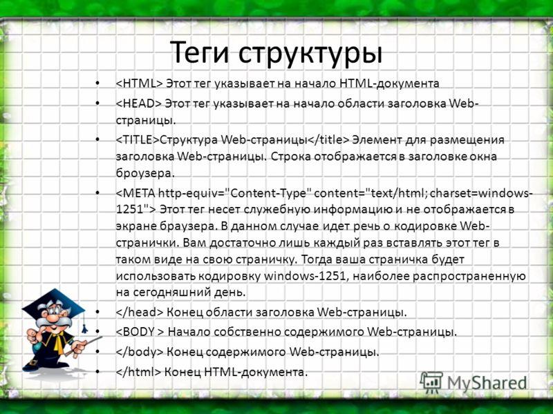 Теги структуры Этот тег указывает на начало HTML-документа Этот тег указывает на начало области заголовка Web- страницы. Структура Web-страницы Элемент для размещения заголовка Web-страницы. Строка отображается в заголовке окна броузера. Этот тег нес