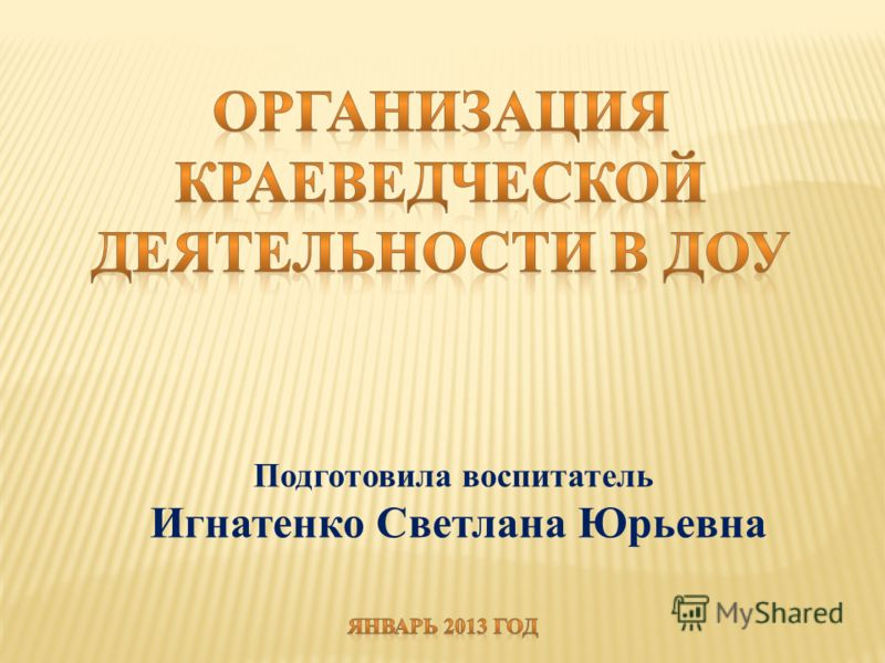 Подготовила воспитатель Игнатенко Светлана Юрьевна