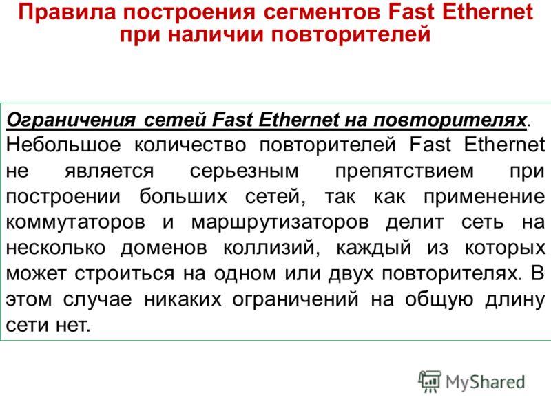Правила построения сегментов Fast Ethernet при наличии повторителей Ограничения сетей Fast Ethernet на повторителях. Небольшое количество повторителей Fast Ethernet не является серьезным препятствием при построении больших сетей, так как применение к