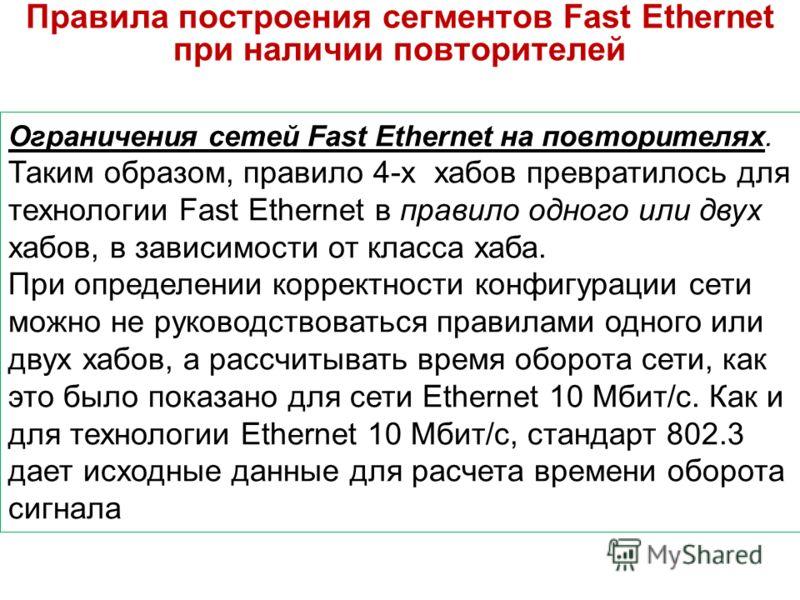 Правила построения сегментов Fast Ethernet при наличии повторителей Ограничения сетей Fast Ethernet на повторителях. Таким образом, правило 4-х хабов превратилось для технологии Fast Ethernet в правило одного или двух хабов, в зависимости от класса х