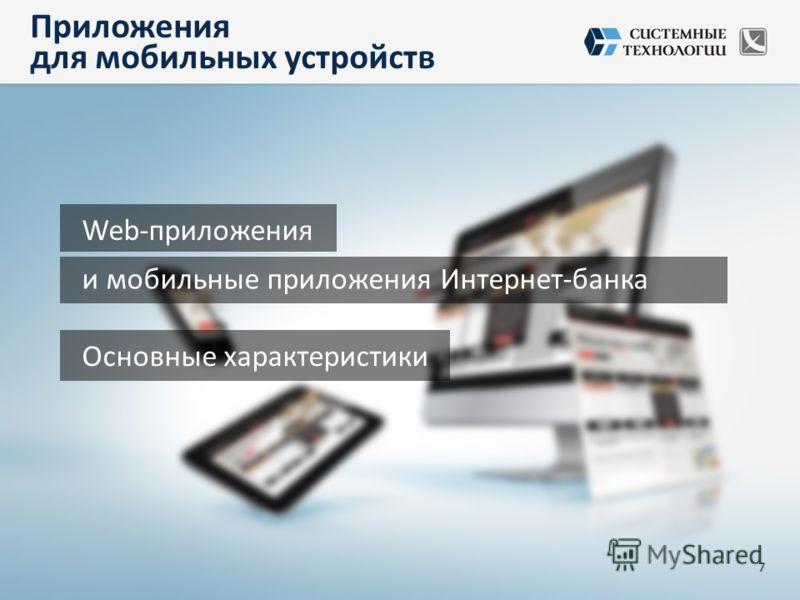 7 и мобильные приложения Интернет-банка Web-приложения Основные характеристики Приложения для мобильных устройств