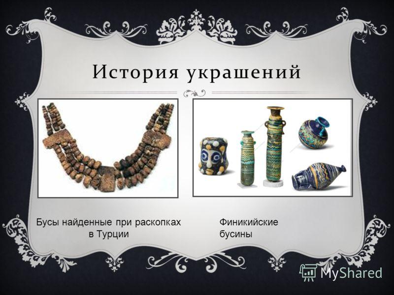 История украшений Бусы найденные при раскопках в Турции Финикийские бусины