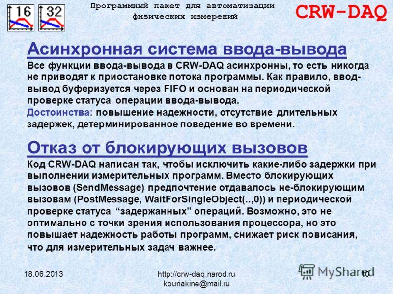 18.06.2013http://crw-daq.narod.ru kouriakine@mail.ru 10 CRW-DAQ Программный пакет для автоматизации физических измерений Асинхронная система ввода-вывода Все функции ввода-вывода в CRW-DAQ асинхронны, то есть никогда не приводят к приостановке потока