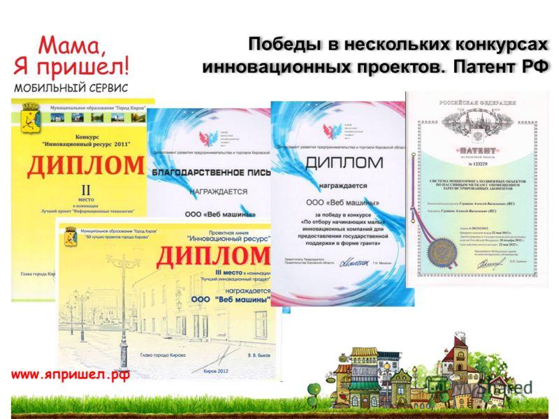 www.япришел.рф Победы в нескольких конкурсах инновационных проектов. Патент РФ