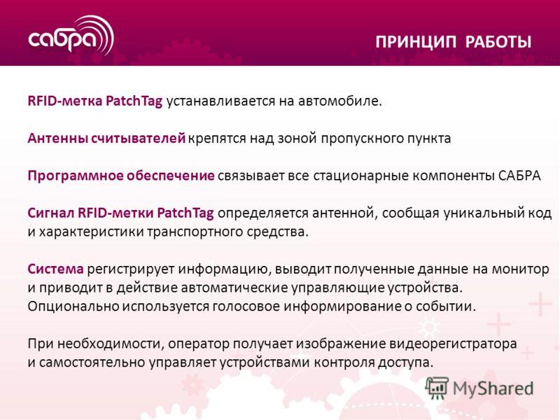 RFID-метка PatchTag устанавливается на автомобиле. Антенны считывателей крепятся над зоной пропускного пункта Программное обеспечение связывает все стационарные компоненты САБРА Сигнал RFID-метки PatchTag определяется антенной, сообщая уникальный код