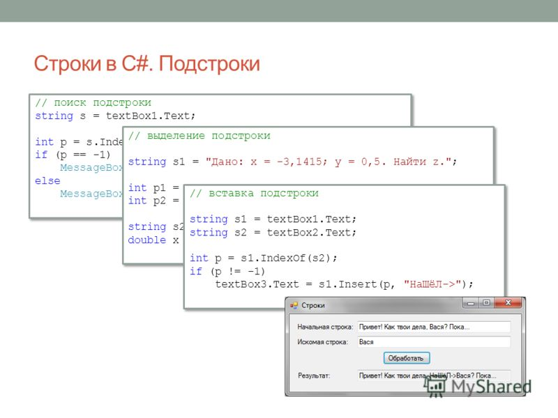 Строки в C#. Подстроки // поиск подстроки string s = textBox1.Text; int p = s.IndexOf(