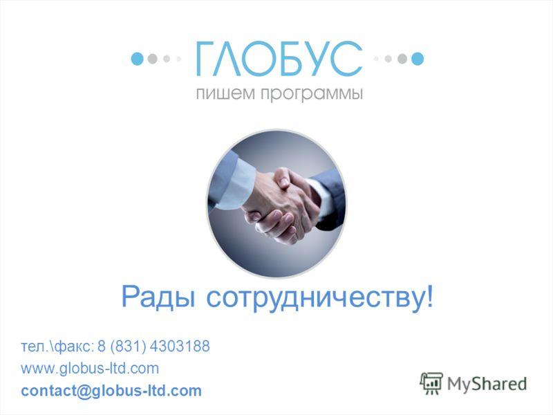 Рады сотрудничеству! тел.\факс: 8 (831) 4303188 www.globus-ltd.com contact@globus-ltd.com