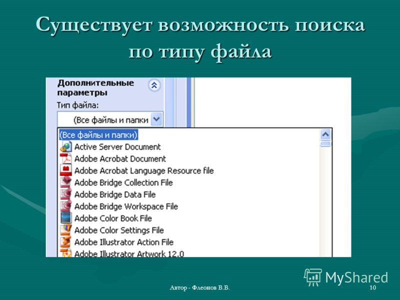 Автор - Флеонов В.В.10 Существует возможность поиска по типу файла