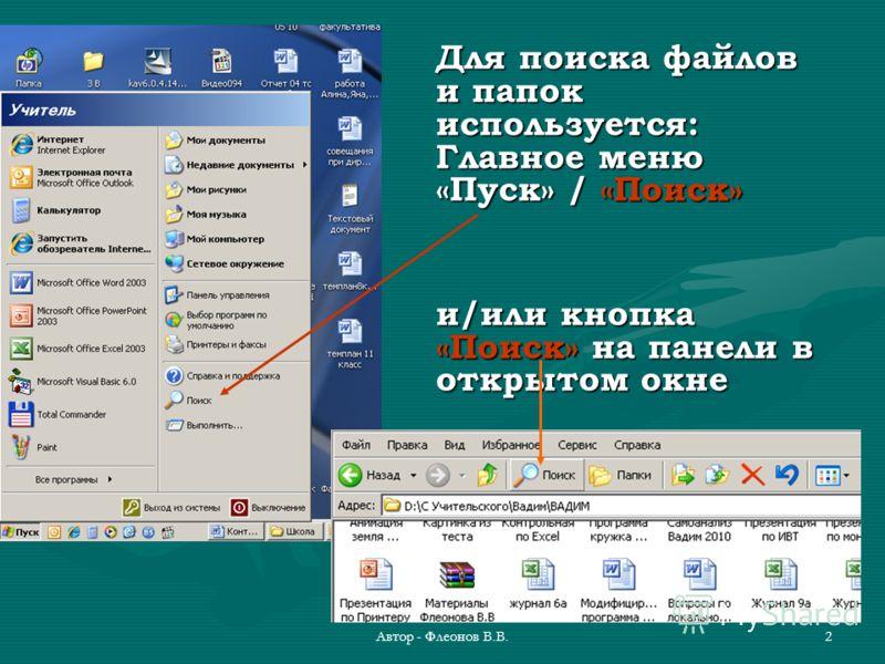 Автор - Флеонов В.В.2 Для поиска файлов и папок используется: Главное меню «Пуск» / «Поиск» и/или кнопка «Поиск» на панели в открытом окне