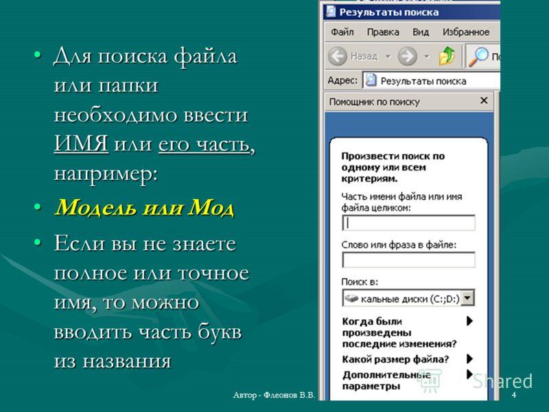 4 Для поиска файла или папки необходимо ввести ИМЯ или его часть, например:Для поиска файла или папки необходимо ввести ИМЯ или его часть, например: Модель или МодМодель или Мод Если вы не знаете полное или точное имя, то можно вводить часть букв из