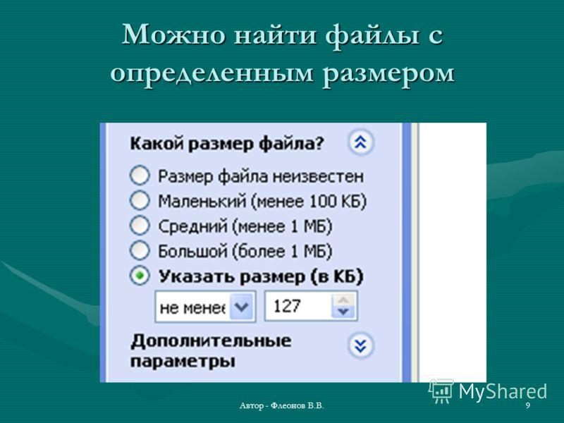 Автор - Флеонов В.В.9 Можно найти файлы с определенным размером