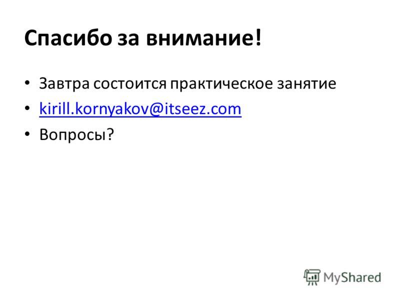 Спасибо за внимание! Завтра состоится практическое занятие kirill.kornyakov@itseez.com Вопросы?