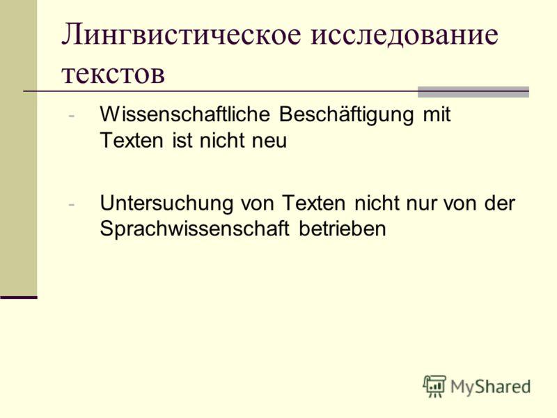 Лингвистическое исследование текстов - Wissenschaftliche Beschäftigung mit Texten ist nicht neu - Untersuchung von Texten nicht nur von der Sprachwissenschaft betrieben