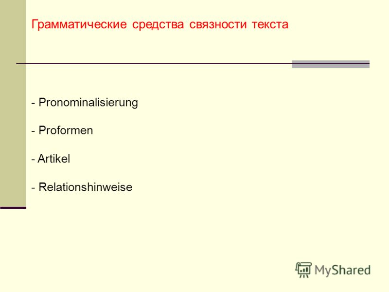 Грамматические средства связности текста - Pronominalisierung - Proformen - Artikel - Relationshinweise