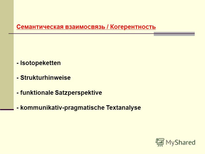 Семантическая взаимосвязь / Когерентность - Isotopeketten - Strukturhinweise - funktionale Satzperspektive - kommunikativ-pragmatische Textanalyse