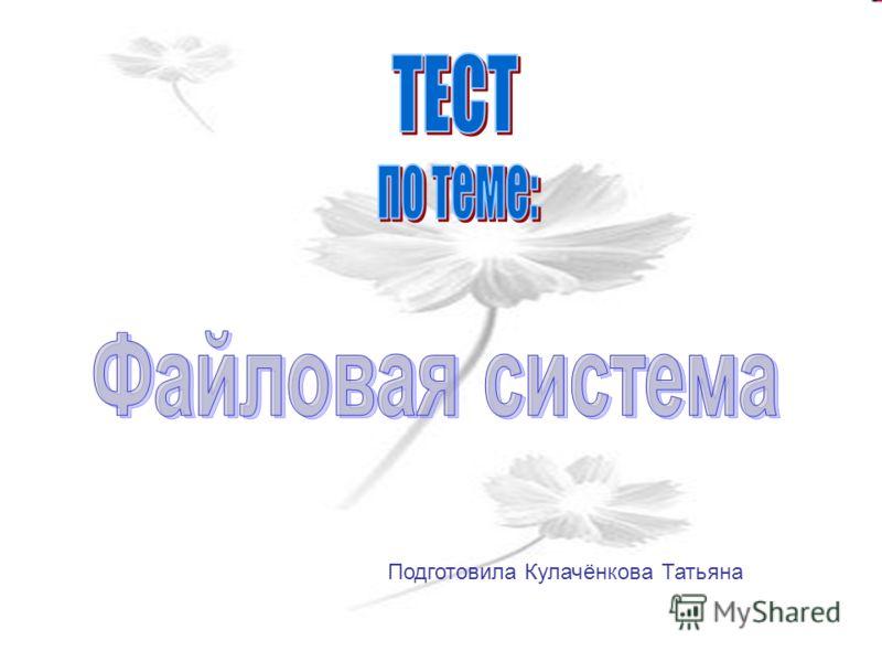 Подготовила Кулачёнкова Татьяна