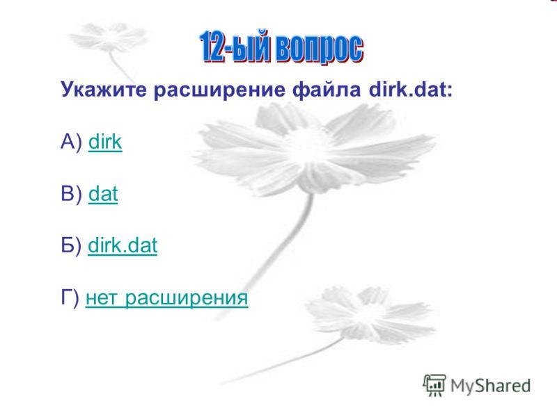 Укажите расширение файла dirk.dat: А) dirkdirk В) datdat Б) dirk.datdirk.dat Г) нет расширениянет расширения